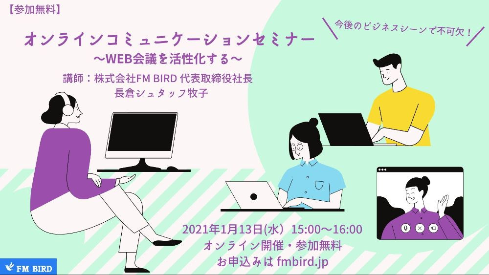 【無料参加】1/13(水)今後のビジネスシーンで不可欠!「オンラインコミュニケーション ~WEB会議を活性化する~」 体験セミナー開催!