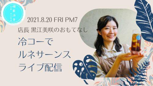 黒江美咲の「喫茶冷子〜オンライン店〜」8/20(金)19時〜ライブ配信決定!